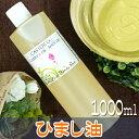 キャスターオイル 1000ml 精製 低温圧搾│ひまし油 カスターオイル カソーダ材料 キャリアオイル 送料無料
