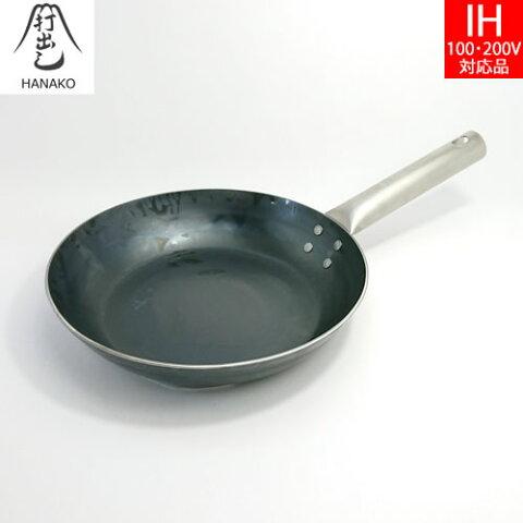 【日本製】 HANAKO 鉄・打出しフライパン 22cm HF-22 チタン柄 ハナコ 【送料無料】