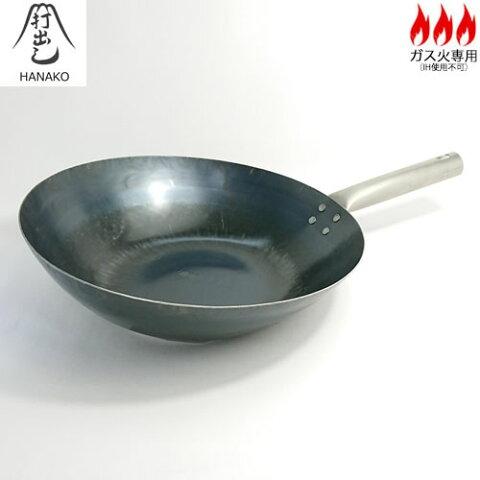【日本製】 HANAKO 鉄・打出し炒め鍋 30cm H-30 チタン柄 ハナコ 【送料無料】