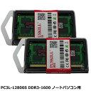 【平日当日出荷】PUSKILL 4GB 2枚セット 計8GB ノートパソコン用メモリ DDR3 PC3L-12800S DDR3-1600 DDR3L-1600 低電圧対応 1.5V 1.35V両対応 代引き不可【送料無料】【30日保証】