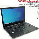 【無線LAN内蔵】中古パソコン TOSHIBA dynabook B65/M Core i7 8650U メモリ32GB 新品SSD1TB Windows10 Pro 64bit ノートパソコン 中古..