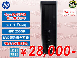 ����ǽ�軰����Corei5-3470����4GB�����ťѥ�����ǥ����ȥå�HPCompaq8100EliteSFWindows764bitHDD250GBOffice2013���եȥ��ץ����ͭ����šۡ�����̵����