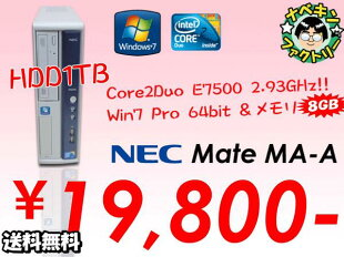 ����šۡ�����̵������ťѥ�����Windows7Pro64bit/NECMateMA-A/Core2DuoE75002.93GHz/����8GB/HDD1TB��2TB/openoffice/�ꥫ�Хꥤ�᡼��/�����륹�к����ե�/KINGSOFTOffice2013
