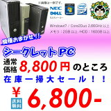 �ڥ�ӥ塼��16GB USB�������ťѥ����� �ǥ����ȥå� Windows7 Core 2 Duo 2.66GHz�ʾ�/���� 2GB��4GB/HDD 160GB��2TB/Windows7 or Windows10 (32bit or 64bit) /���浪�ޤ��� Office2013 ���ץ����ͭ����šۡ�����̵����