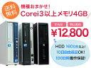 中古パソコン デスクトップ 機種おまかせ Core i3搭載 デスクトップPC Windows10 Windows7 メモリ4GB HDD160GB 以上 2TB OS Win7 Win10 32bit 64bit 【中古】【送料無料】【100日間動作保証】【10日間自由返品】