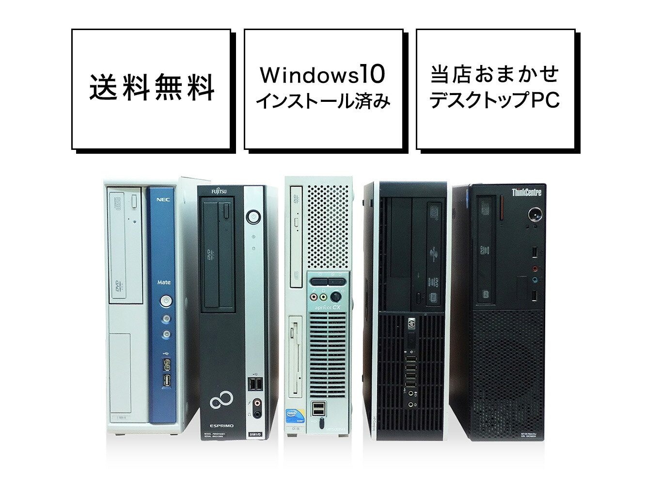 【Windows10】【100日間保証】Celeron(または相当のAMD等)以上 メモリ 2GB HDD 160GB〜2TB Windows10 機種おまかせ【中古】【送料無料】中古パソコン デスクトップ Intel 最新OS