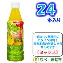 伊藤園 ビタミンフルーツ 熟ミックス ケース販売 350ml...