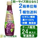 ◆伊藤園 ビタミンフルーツ 完熟ぶどう100% PET 340g×24本◆【送料別途】【ケース販売】