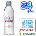 伊藤園 エビアン 500ml PET×24本(evian 水...
