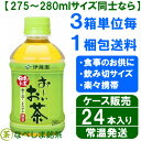 ◆伊藤園 おーいお茶 緑茶 ケース販売 280ml PET×24本◆【ケース販売】【送料別途】