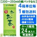 ◆伊藤園 おーいお茶 緑茶 250ml 紙パック×24本◆【ケース販売】【4ケースごと1梱包】