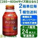 ◆伊藤園 TEAS'TEA ダージリンストレート 285ml 缶×24本入り◆(ケース販売 季節 時期 砂糖ゼロ 甘味料ゼロ ストレート ティーズティー)