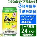 ◆伊藤園 スタイリースパークリング Stylee Sparkling (レモン) 350ml缶×24本入◆(特定保健用食品 特保)