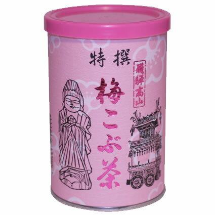 ◆なべしま銘茶オリジナル 梅昆布茶 100g◆【特別送料】(健康茶 梅こぶ茶)