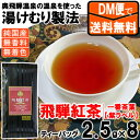 紅富貴 紅茶 通販