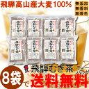◆なべしま銘茶 【水出し推奨】飛騨むぎ茶 10g×20バッグ×8袋◆【送料無料】【麦茶】※8月