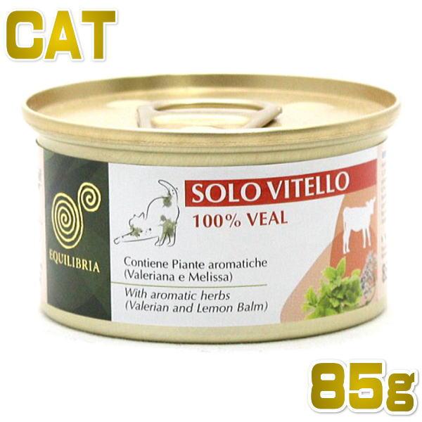最短賞味期限2020/2・エクイリブリア 猫用 仔牛&ハーブ 85g缶 全年齢対応・一般食・キャットフード・ウェット・EQUILIBRIA 正規品 eq02815