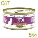 グリーンフィッシュ 猫キャット DTX Sensible ツナ&ハーブ 80g缶パテ状ウェット GreenFish 正規品[ポイント10倍]