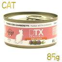グリーンフィッシュ 猫キャット DTX Sensible ツナ・エビ&ハーブ 80g缶パテ状ウェット GreenFish 正規品[ポイント10倍]