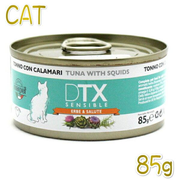 グリーンフィッシュ 猫用/DTX Sensible ツナ・イカ&ハーブ 80g缶 【全年齢対応・猫用一般食・キャットフード・ウェット・GreenFish・正規品】