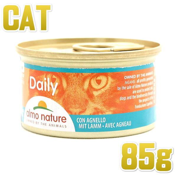 最短賞味2021.9・アルモネイチャー 猫 ウェ...の商品画像