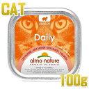 猫用/アルモネイチャー/ウェット/デイリーメニュー サーモン入りのソフトムース 100gアルミトレイ/猫用一般食/キャットフード/almo nature/正規品