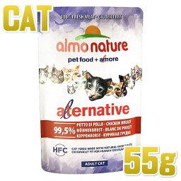 猫用 アルモネイチャー /オルタナティブ・チキン胸肉のご馳走 55g パウチ 【猫用一般食 キャットフード almo nature 正規品】