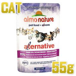 猫用 アルモネイチャー /オルタナティブ・インド洋まぐろのご馳走 55g パウチ 【猫用一般食 キャットフード almo nature 正規品】