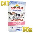 猫用 アルモネイチャー オルタナティブ・サーモンのご馳走 55g パウチ【猫用一般食 キャットフード almo nature 正規品】