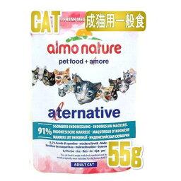 猫用 アルモネイチャー /オルタナティブ・インドネシアサバのご馳走 55g パウチ 【猫用一般食 キャットフード almo nature 正規品】