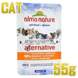 猫用 アルモネイチャー /オルタナティブ・チキンフィレのご馳走 55g パウチ 【猫用一般食 キャットフード almo nature 正規品】