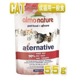 猫用 アルモネイチャー /オルタナティブ・ビーフのご馳走 55g パウチ 【猫用一般食 キャットフード almo nature 正規品】