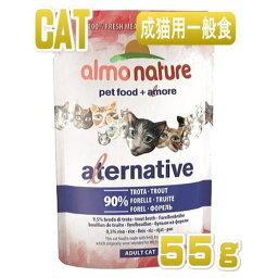 猫用 アルモネイチャー /オルタナティブ・マスのご馳走 55g パウチ 【猫用一般食 キャットフード almo nature 正規品】