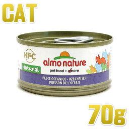 猫用 アルモネイチャー /ウェット 海魚のご馳走 70g缶 【猫用一般食 フレーク状 キャットフード almo nature 正規品】