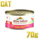 猫 アルモネイチャー /サーモンと鶏肉 70g缶【成猫用・ウエット・キャットフード・一般食・almo nature・正規品】【HLSDU】