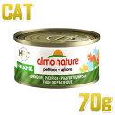 猫用 アルモネイチャー ウェット 太平洋まぐろ 70g缶/猫用一般食/フレーク状/キャットフード/almo nature/正規品