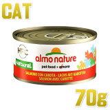 猫 アルモネイチャー /サーモンとニンジン 70g缶【成猫・ウエット・キャットフード・ウェット・一般食・almo nature・正規品】