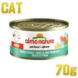 アルモネイチャー / ますとまぐろ 70g缶【猫用?ウエット?キャット?ウェットフード?栄養補完食?almo nature】【ポイント10倍】