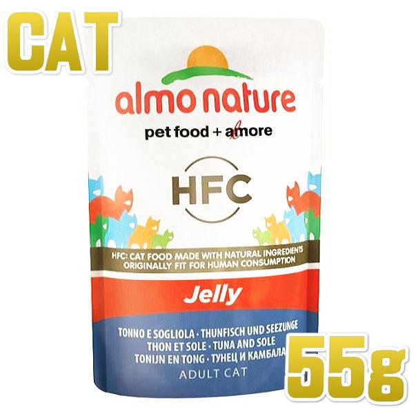 最短賞味期限2020/7・アルモネイチャー 猫用 パウチ まぐろと舌平目・ジェリー 55g alc5041 猫用一般食ウェット フレーク状 キャットフード almo nature 正規品