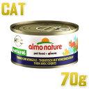 猫用/アルモネイチャー/ウェット/まぐろとハマグリ 70g/猫用一般食/フレーク状/キャットフード/almo nature/正規品