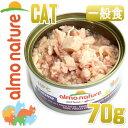 アルモネイチャー 猫用 ウェット まぐろ・チキンとハムのご馳走 70g缶 /一般食/キャットフード almo nature 正規品
