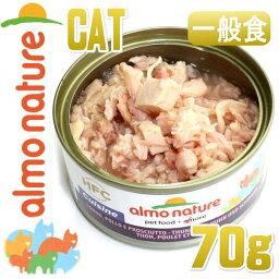 猫用 アルモネイチャー /ウェット まぐろ・チキンとハムのご馳走 70g缶 /一般食/キャットフード almo nature 正規品