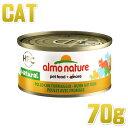 猫 アルモネイチャー ウェット 鶏肉とチーズ 70g缶/猫用一般食/フレーク状/キャットフード/almo nature/正規品【10P28Sep16】