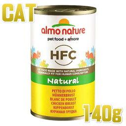 猫用 アルモネイチャー /ウェット 鶏の胸肉のご馳走 140g缶 【猫用一般食 フレーク状 キャットフード almo nature 正規品】