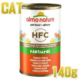 猫用 アルモネイチャー /ウェット 鶏肉とまぐろのご馳走 140g缶 【猫用一般食 フレーク状 キャットフード almo nature 正規品】