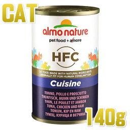 猫用 アルモネイチャー /ウェット まぐろと鶏肉、ハムのご馳走 140g缶 【猫用一般食 フレーク状 キャットフード almo nature 正規品】