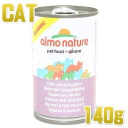 猫用 アルモネイチャー /ウェット チキンとしらすのご馳走 140g缶 【猫用一般食 フレーク状 キャットフード almo nature 正規品】