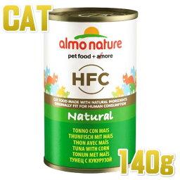 猫用 アルモネイチャー /ウェット まぐろとスイートコーンのご馳走 140g缶 【猫用一般食 フレーク状 キャットフード almo nature 正規品】
