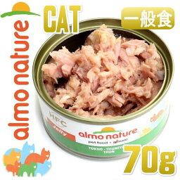 猫用 アルモネイチャー /ウェット まぐろ・ジェリーのご馳走 70g缶 /一般食/キャットフード almo nature 正規品
