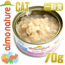 猫用 アルモネイチャー /ウェット 鯛とポテト・ライトのご馳走 70g缶 /一般食/キャットフード almo nature 正規品